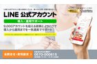 LINE公式アカウント paypay 決済