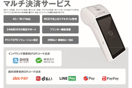 LINE公式アカウント paypay 決済_case1