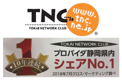 TNC(TOKAI NETWORK CLUB)