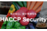 HACCP Security_thum4