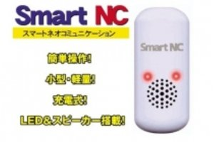 smartNC&Mobile One_item1