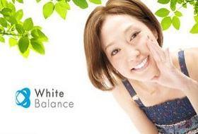 ホワイトニングシステム『ホワイトバランス』
